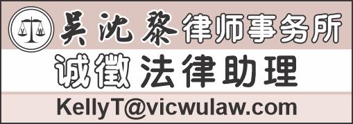 吳沈黎律師事務所